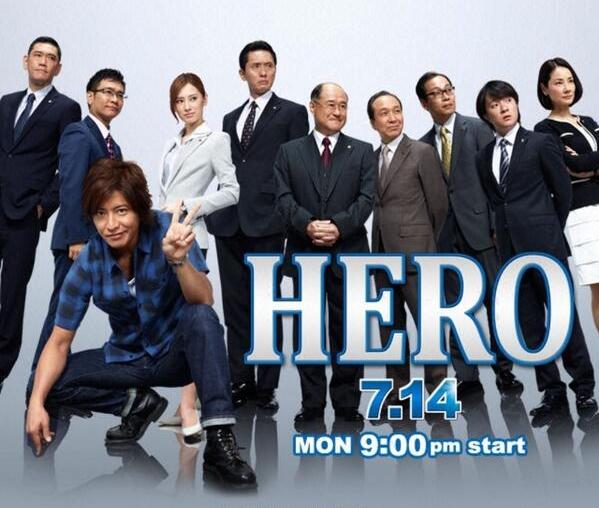 最終回もまだなのに…好調「HERO」に第3期の話がもう出てる ...